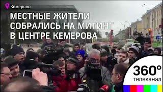 В центре Кемерова местные жители устроили стихийный митинг