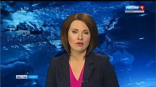 Вести-Томск, выпуск 14:40 от 13.06.2018