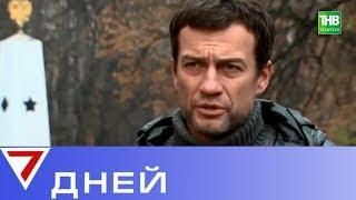 Несокрушимый Андрей Чернышов: что такое война и как становятся героями? 7 Дней | ТНВ