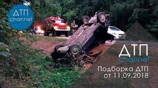 Новые Записи с АВТО Видеорегистратора. Подборка ДТП за 11.09.2018
