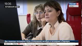 Компания «ЛокоТех» открыла в Барнауле Общий центр обслуживания