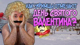 Из России с любовью. Как уфимцы отмечают День Святого Валентина