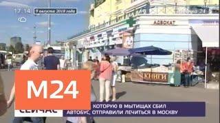 Очевидцы рассказали о ДТП в Мытищах - Москва 24