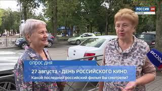 Опрос дня. Псков. 27.08.2018