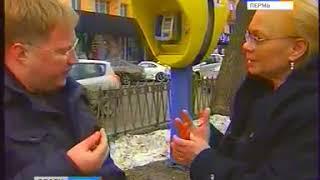 Вести Пермь (ГТРК Пермь) 11.04.2011 Выпуск в 20:30