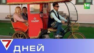 Владимир Леонов: Казань на 97 % готова к проведению мундиаля .7 Дней - ТНВ