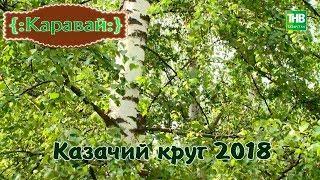 Казачий круг 2018. Каравай 30/06/18 ТНВ