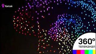 Больше 1000 светящихся дронов взмыли в ночное небо Китая