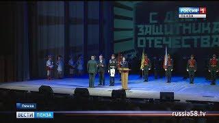 В Пензе поздравили защитников Отечества