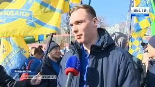 Владивостокцы отпраздновали четвертую годовщину присоединения Крыма и Севастополя к России