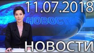 Новости Дагестан за 11.07.2018 год