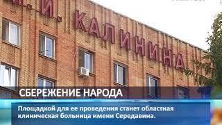 """В Самаре пройдет стратегическая сессия по теме """"Сбережение народа"""""""
