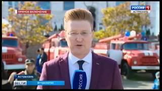 В Астрахани на территории театра оперы и балета проходит выставка спасательной техники МЧС