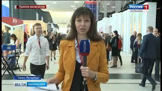 Стартовал 22-й Петербургский международный экономический форум