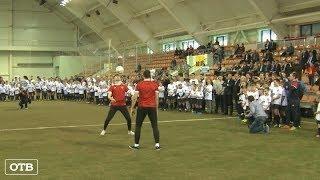 В Екатеринбурге в этом году откроется Детский футбольный центр
