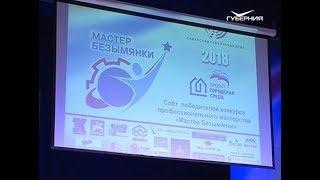 "В Самаре назвали имена ""Мастеров Безымянки"""