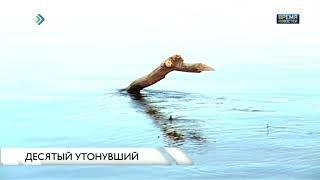 Десятый утонувший