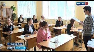 Сегодня школьники сдали ЕГЭ по русскому языку - Вести Марий Эл