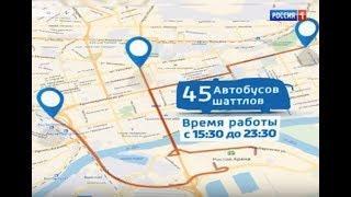 Первый матч на «Ростов-Арене»: как добраться, откуда уехать и где оставить машину