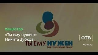 «Ты ему нужен»: Никита Зубков