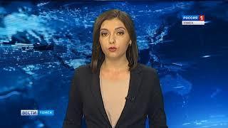 Вести-Томск, выпуск 20:45 от 05.07.2018