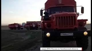 Юг области в огне  В Пластовском районе введен режим ЧС