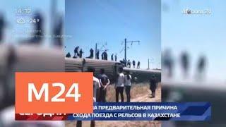 Названа предварительная причина схода поезда с рельсов в Казахстане - Москва 24
