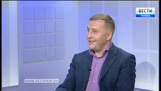 «Вести: Приморье. Интервью» с Ольгой Кишаковской и Вячеславом Беляковым