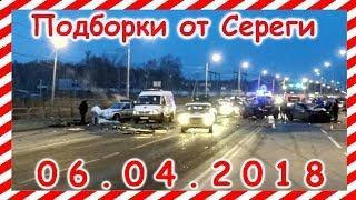 Подборка дтп 06.04.2018 на видео регистратор апрель 2018