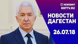 Новости Дагестан за 26.07.2018 год