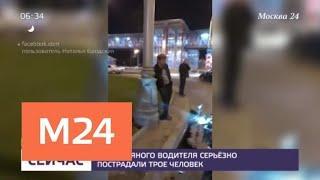 Три человека пострадали в ДТП на Варшавском шоссе - Москва 24