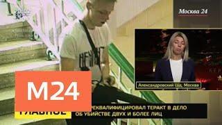 Останкинская башня отключила подсветку в знак траура по погибшим в Керчи - Москва 24