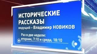 """""""Исторические рассказы"""".Край пограничный.Часть 2 (эфир 09.10.2018)"""