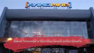 Здание «Киномира» начали демонтировать