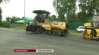 В Томском районе завершают дорожный ремонт