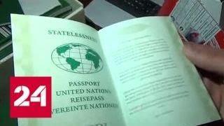 Мошенники продавали иностранцам паспорта несуществующего государства - Россия 24
