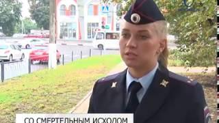 В Белгороде произошло ДТП с летальным исходом