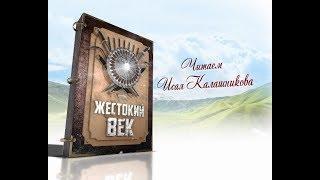 Читаем «Жестокий век» Выпуск 86. Эфир от 17.03.2018
