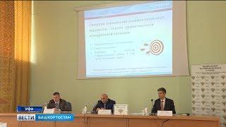 В Уфе обсудили вопросы развития конкуренции