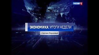 «Вести. Экономика — Итоги Недели» 05.05.18