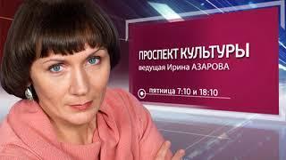 """""""Проспект культуры"""". Избранное (эфир 07.12.2018)"""