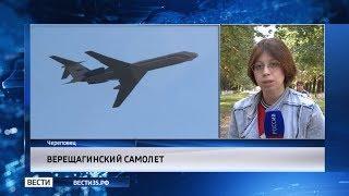 События Череповца: предупреждающие знаки, нарушения в сфере ЖКХ, «Верещагинский» самолёт