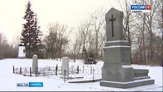 В Барнауле обнаружили останки родственника Михаила Лермонтова