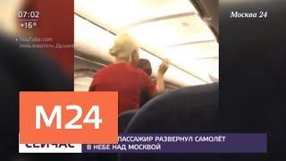 Буйный пассажир развернул самолет в небе над Москвой - Москва 24