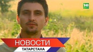 Новости Татарстана 13/08/18 ТНВ