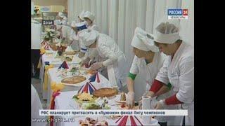 В Чебоксарах пройдёт фестиваль кулинарного искусства «Гостеприимная Чувашия»