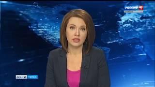 Вести-Томск, выпуск 14:40 от 26.07.2018
