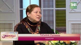 Психолог Татьяна Патеева. Здравствуйте - ТНВ