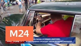 Парад старинных автомобилей начался в Сокольниках - Москва 24