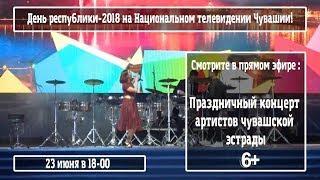 День республики - 2018 на Национальном телевидении Чувашии: Концерт.